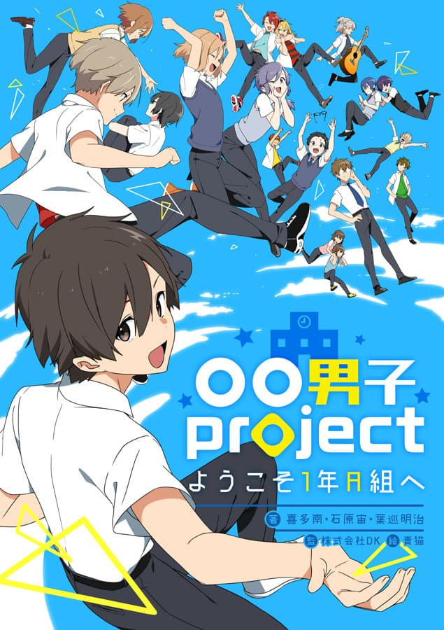 〇〇男子Project