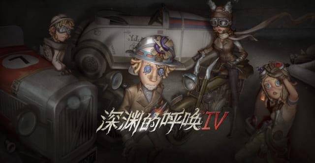 IdentityV 第五人格「コール オブ ザ アビス IV」