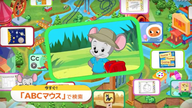 ABCマウス TVCM