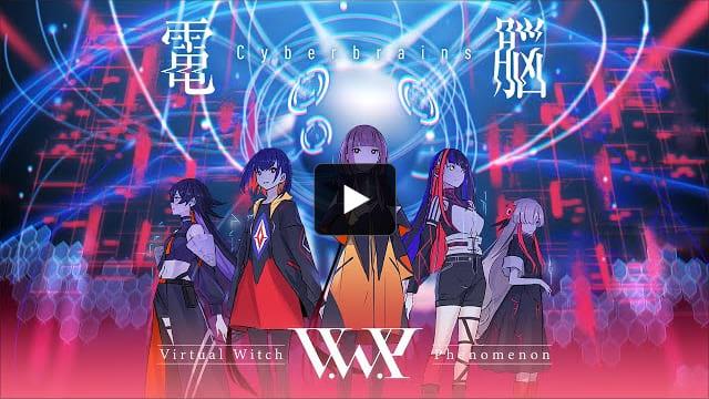 電脳 / V.W.P #3【公式PV】