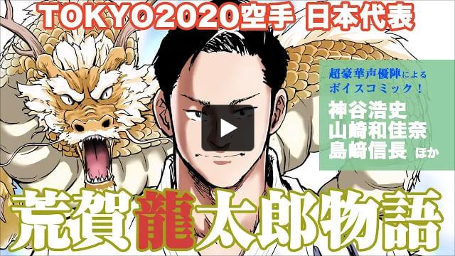 スピードドラゴン 荒賀龍太郎物語【公式動画】